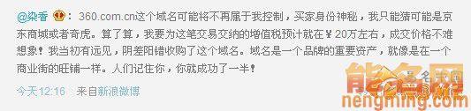 京东奇虎百万买域名360.com.cn?疑似染香炒作行为