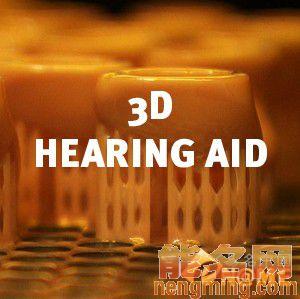 3D技术波及助听器领域 两个3D助听器域名亮了
